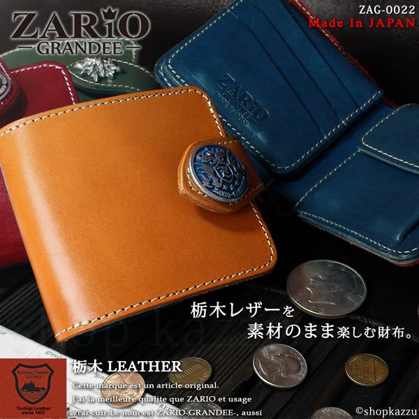 a999b984e4b5 二つ折り財布 メンズ 牛革 栃木レザー 選べるコンチョ付き ZARIO-GRANDEE- (6