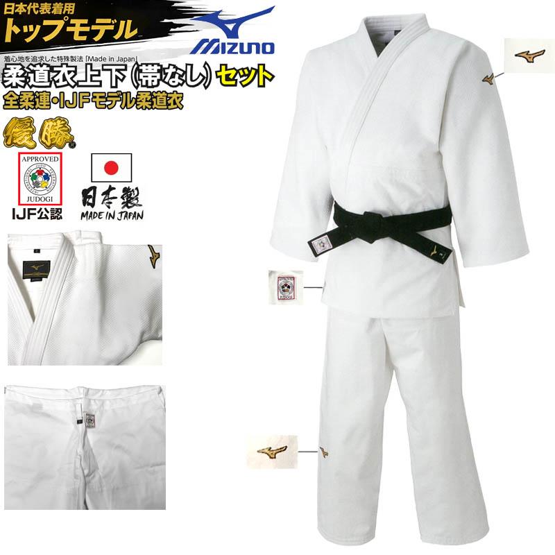 Mizuno Judo gi Pants IJF Approved Made in Japan National Team Model 22JB8A0101