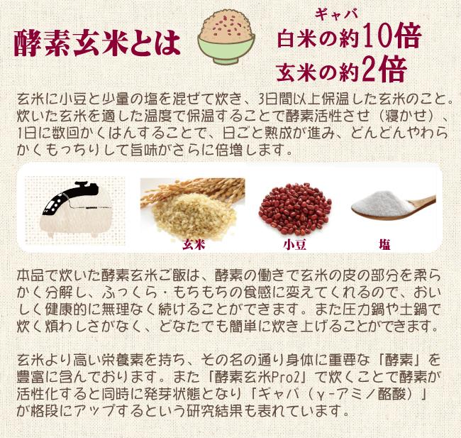 酵素 玄米 pro2 なでしこ