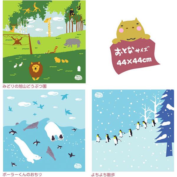 m @ [北海道旭川市旭和慌乱的动物公园纪念品纪念品鬓角和人情的手帕