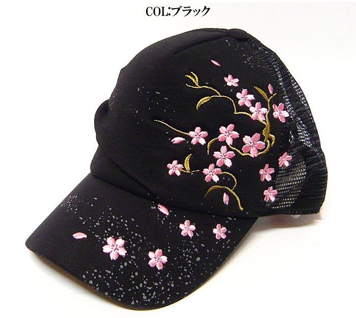 龙图樱花刺绣日本模式网格帽 / 帽子 /cap/1210jg29ca