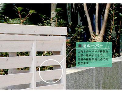エアコン室外機カバー /(ブラウン/) 【ボーダータイプ】