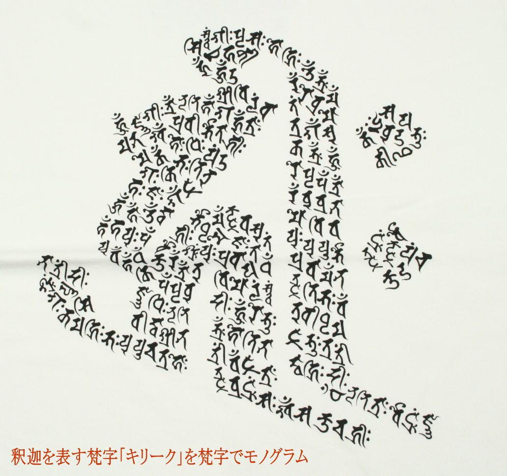 """▼手染色京都友禅/和睦花纹t恤""""梵字/kiriku""""(佛画)"""