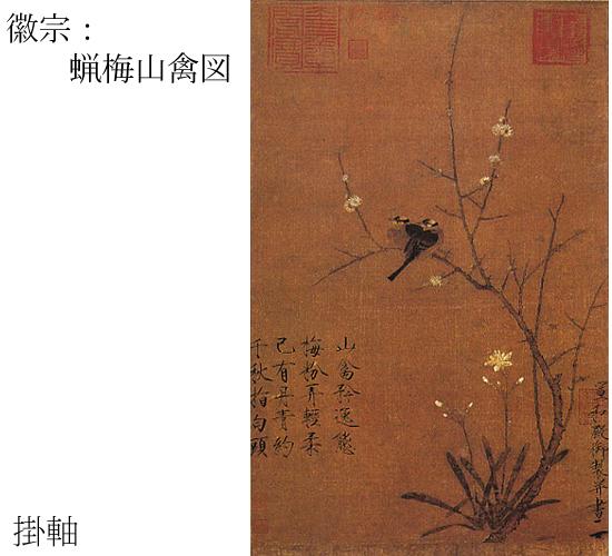 徽宗の画像 p1_28