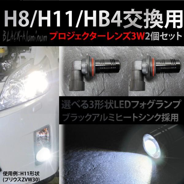 选择最新 led 灯泡更换投影仪镜头雾灯 3-w 模型 h8/h11/hb4 2 @a049