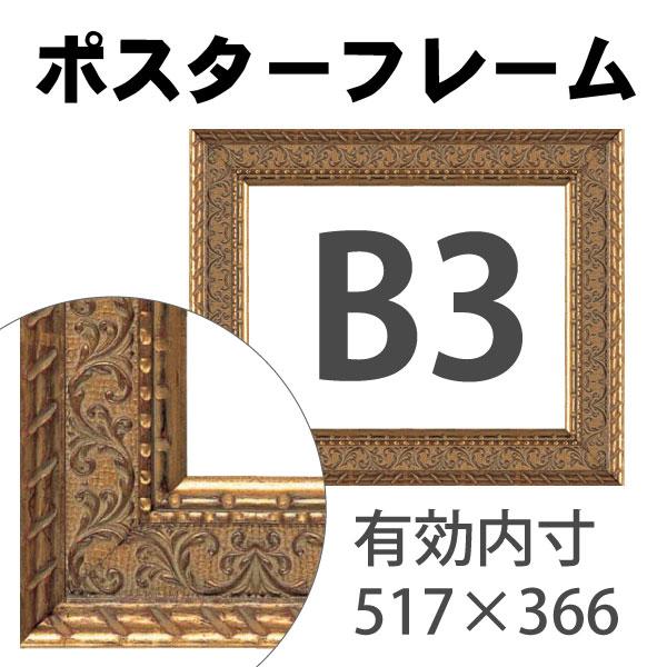 額縁eカスタムセット標準仕様 52 9116 作品厚約1mm~約3mm、金色