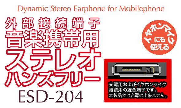 立体声耳机麦克风 esd 204 k 福马/softbank3g 为外部连接终端为流行