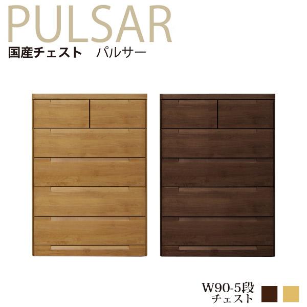 2b507a5754 ... タンスチェスト引出し収納棚収納衣類収納天然木 国産ローチェスト「Pulsar パルサー W90-5段」