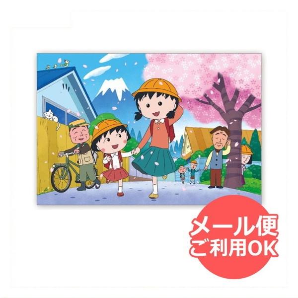 樱桃小丸子明信片(新学期)cm-pt002[chibi maruko-chan樱花桃子小丸