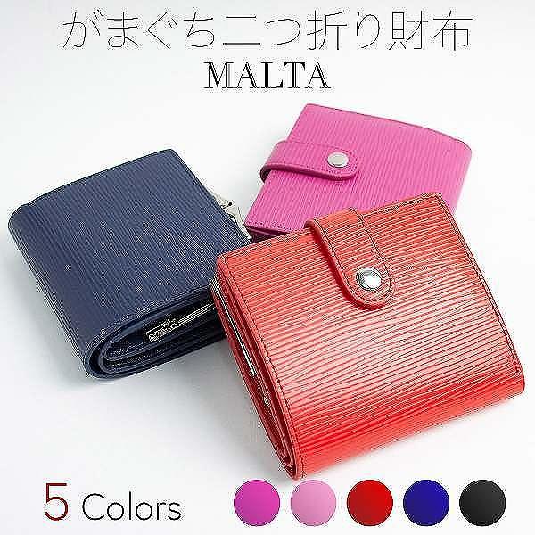 a33d7dde89b4 MALTA 本革 二つ折り がまぐちタイプ コンパクト財布 小銭入れ レディースウォレット 全5色 ミニなサイズ感がかわいくて使いやすい