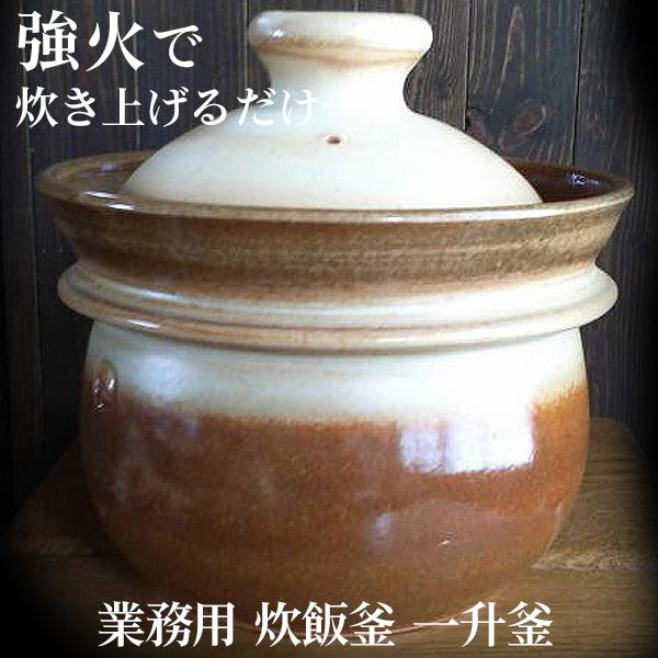 土鍋 炊飯器 業務用 強火で炊き上げるだけで本格的な土釜 ...