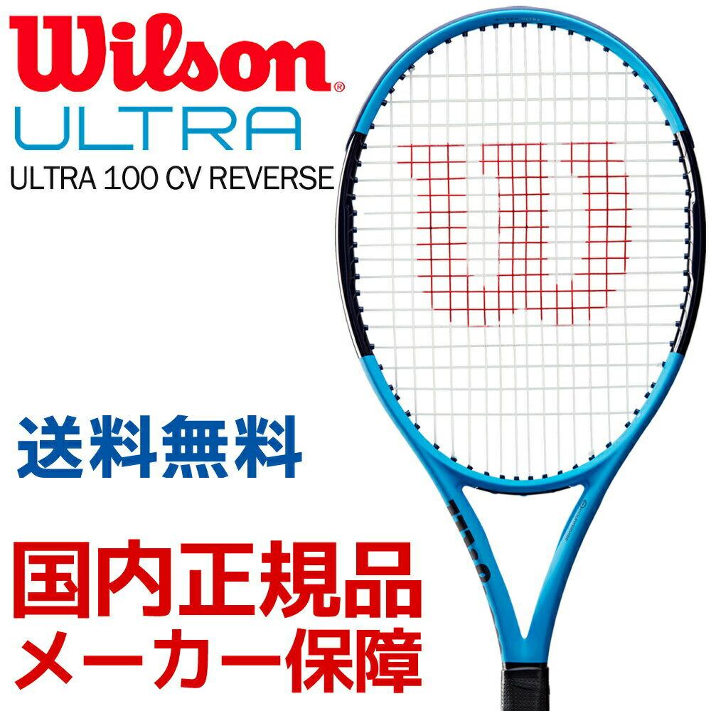 対応」ウイルソン Wilson ダンロップ テニス硬式テニスラケット