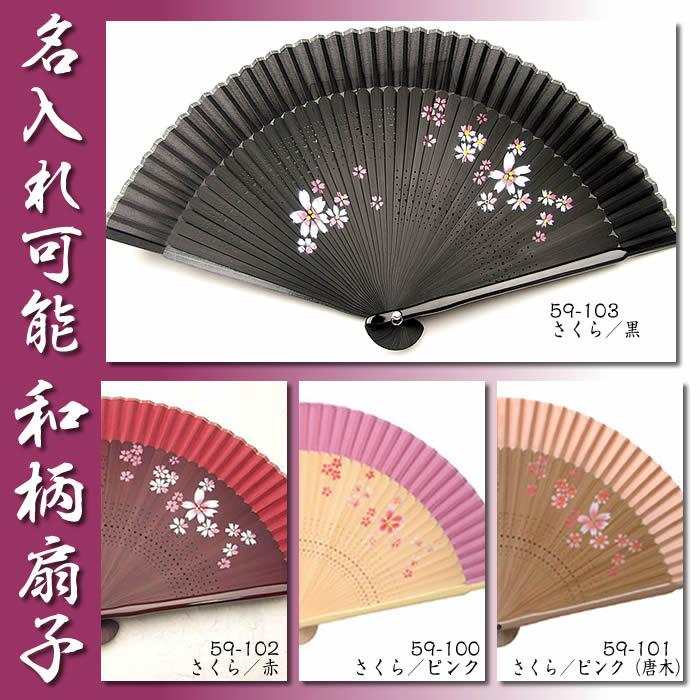 丝绸/扇子骨头,竹[母亲节礼物/礼物/外国人土特产/和睦花纹扇子/名