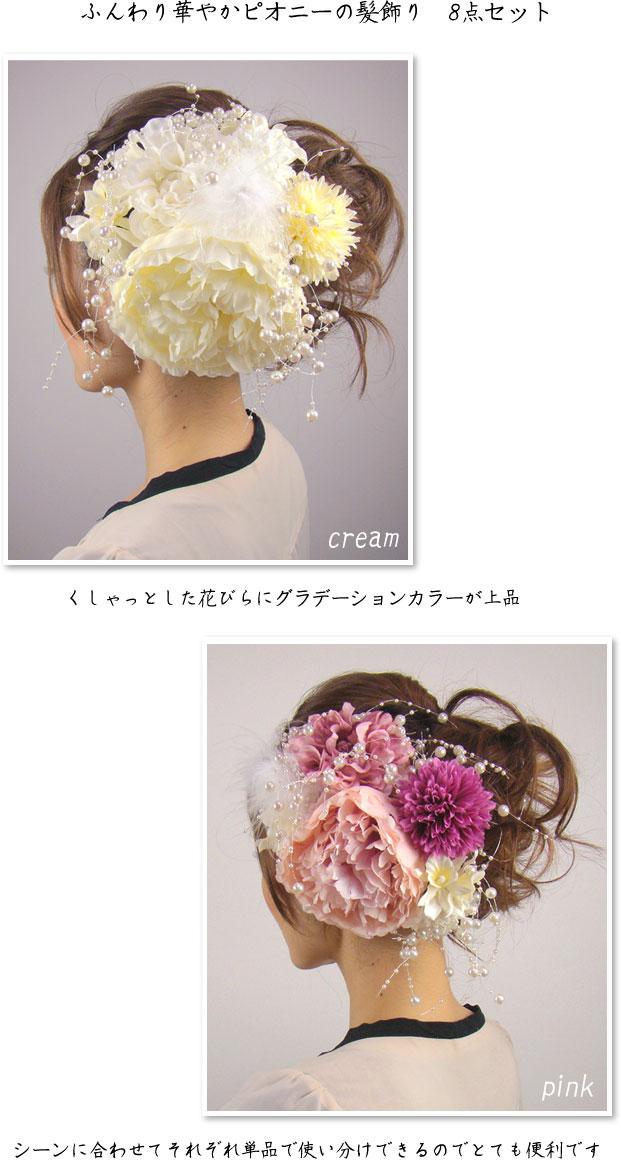 点评列在 5806 日元牡丹装饰 8 点设置来年龄仪式和服婚礼饰品胸花