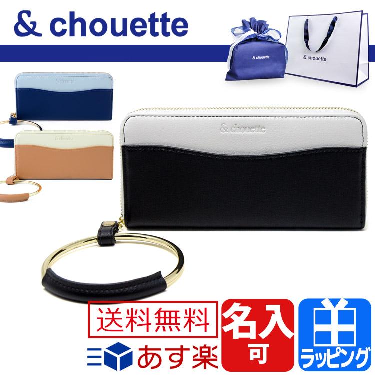 56cda4032d7f chouette &シュエット ラウンド長財布 今年らしいサークルハンドルの金具デザインがポイントのロングウォレット。ハンドル付きなのでお財布バックとしてもお使い  ...
