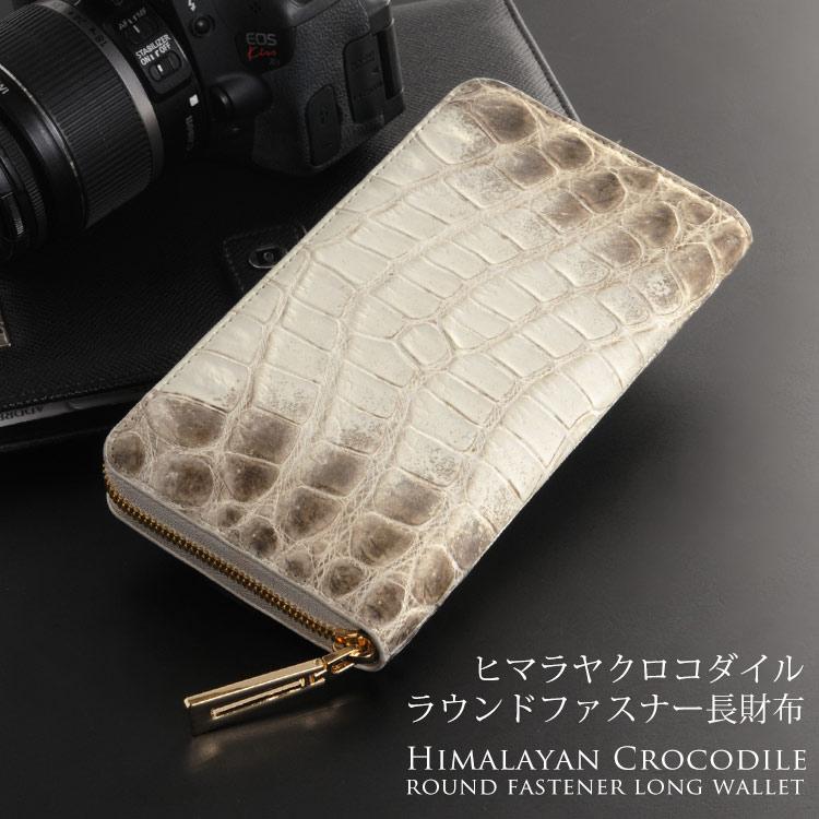 f76a32b2783f ヒマラヤ クロコダイル ラウンドファスナー 長財布 ゴールド金具 ヘンローン メンズ