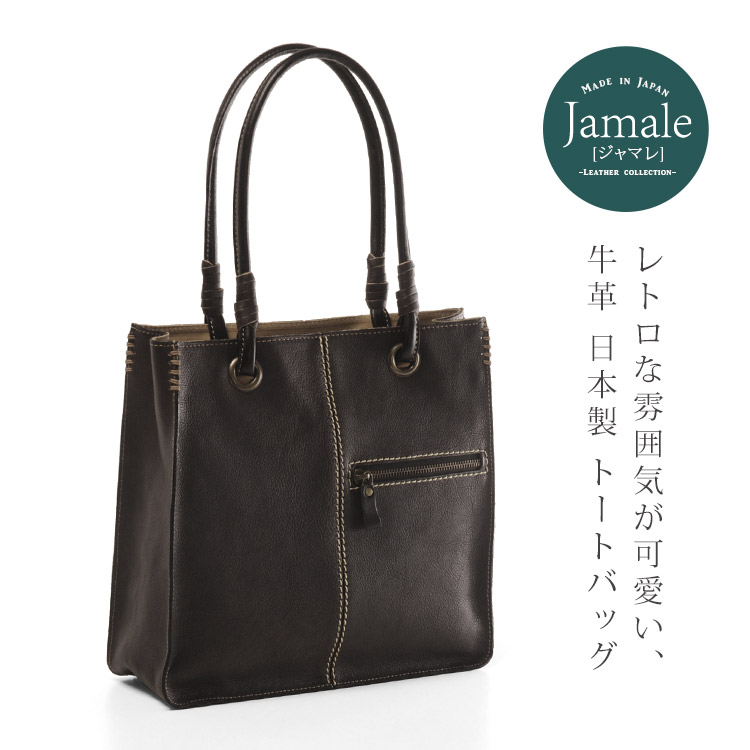 19f1fd9303 Jamale トートバッグ レディース セーブル ブランド 日本製 牛革 2052014 ...