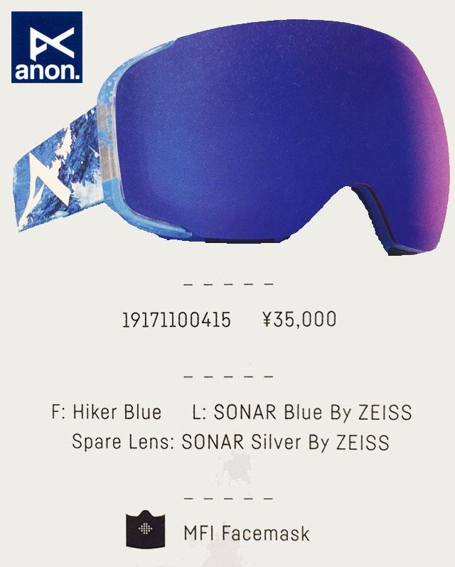Winter 2018 Sonar Infrared Anon Wm1 Lens