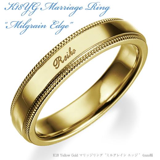 Shino Eclat Rakuten Global Market Wedding Ring K18 Yg Yellow 15 Collection Of Rings With Name Engraved