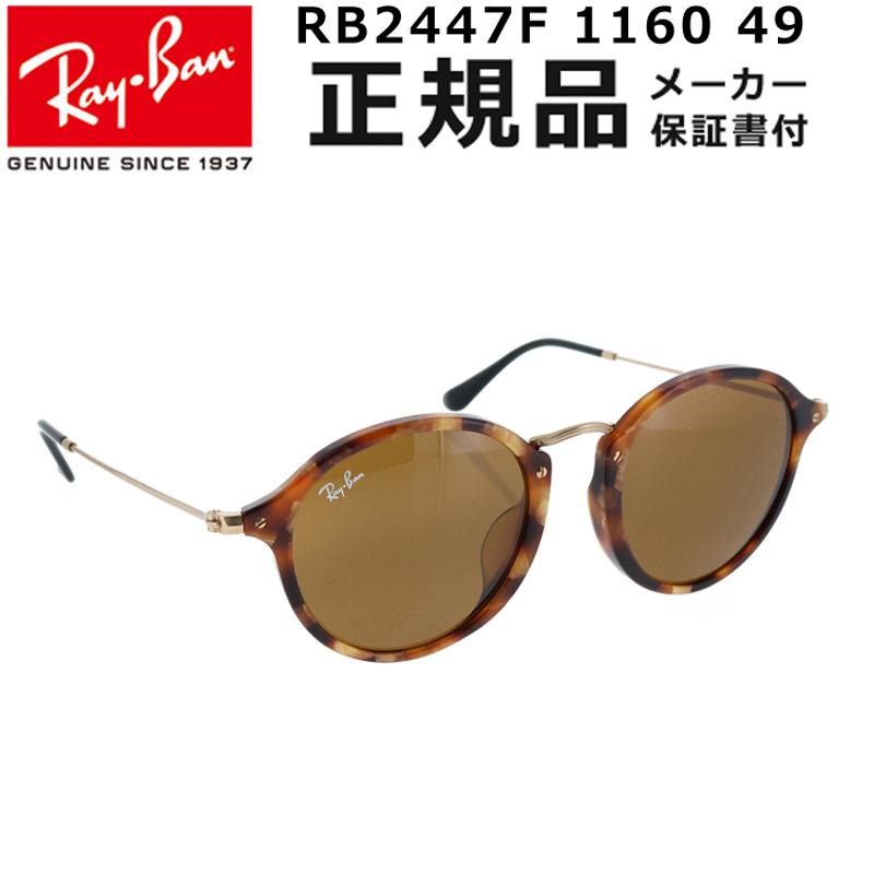 492ba3b5869487 正規品 | Ray-Ban レイバン サングラス メンズ レディース ユニセックス ROUND FLECK ブラウンクラッシック RB2447F  1160 49