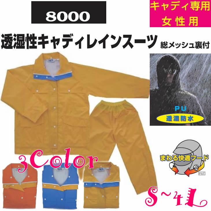 86da73e0252d 送料無料 透湿性キャディスーツ女性用ブルー イエロー 防寒服 オレンジ3 ...