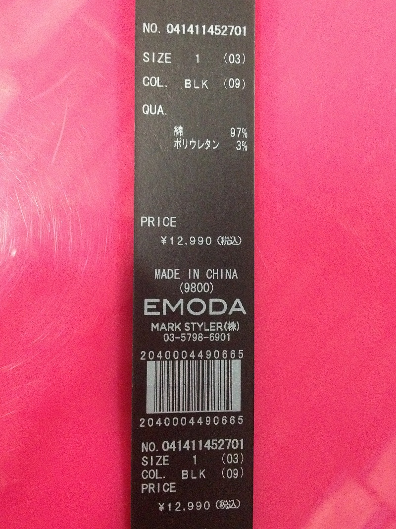 emoda*pin up colorh/w ankurupaginsuemodapantsu/牛仔裤
