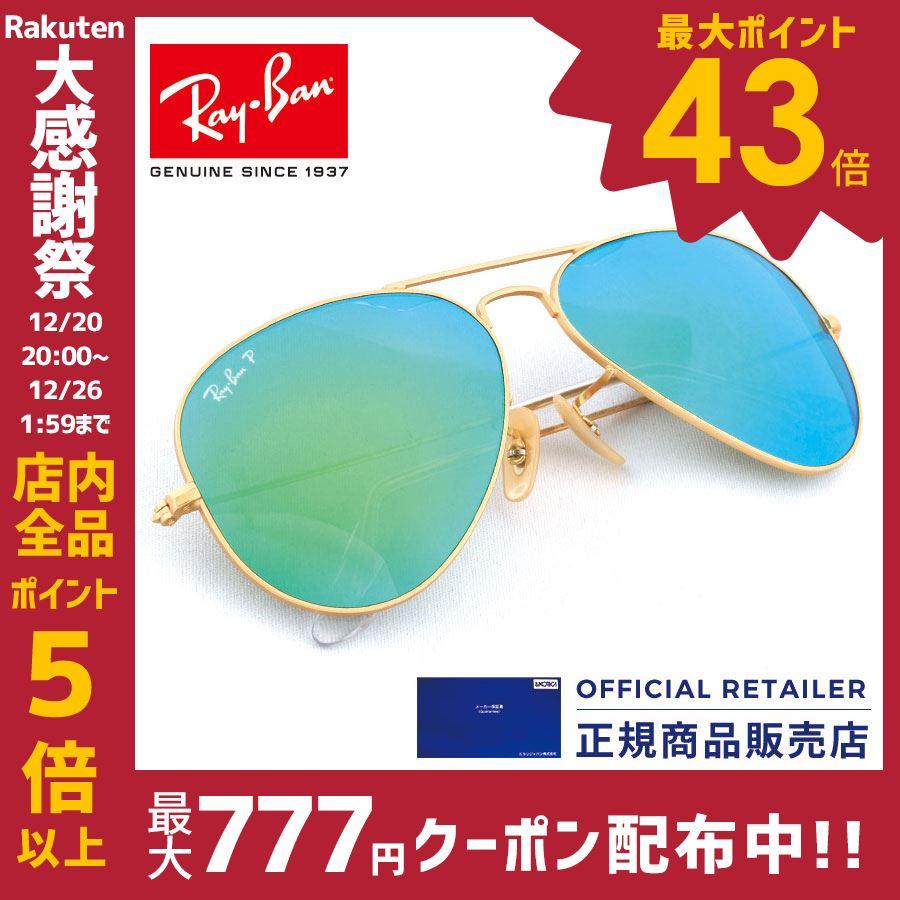 45429a443f8e レイバン サングラス RB3025 112/P9 112 P9 58サイズ Ray-Banティア ...