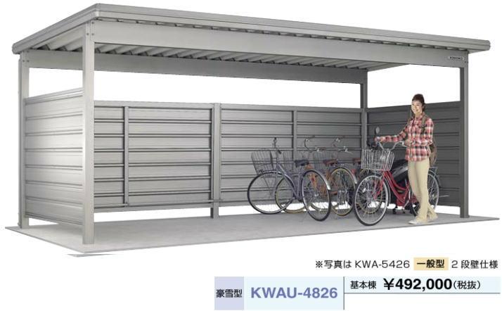 イナバ 物置 自転車