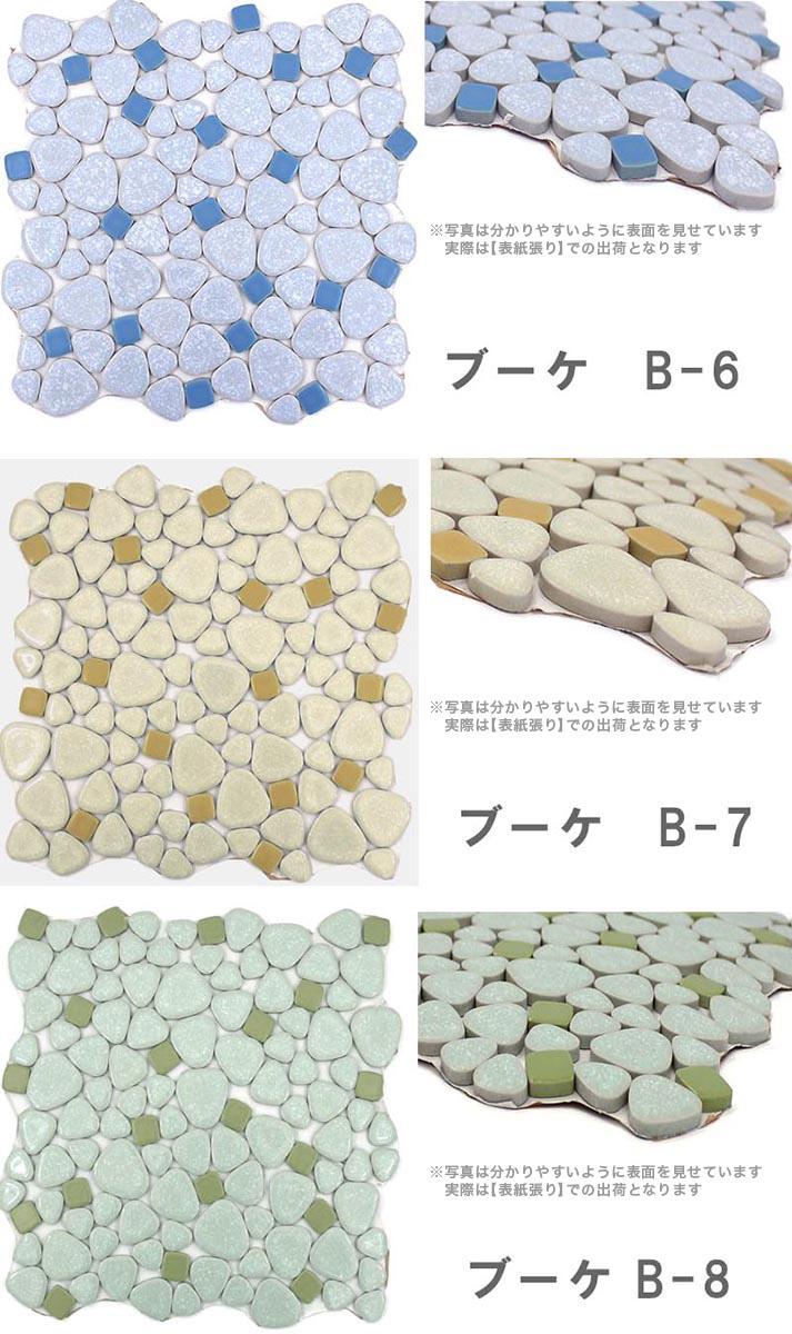 diy 可爱的复古马赛克瓷砖马赛克瓷砖昭和时代怀旧巨石和花束马赛克瓷