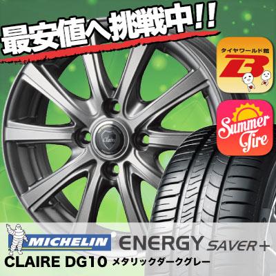 スタッドレスタイヤホイール4本セット ブリザック BLIZZAK VRX2 クレール ブリヂストン 195//65R15 BRIDGESTONE VRX2 CLAIRE DG10 DG10