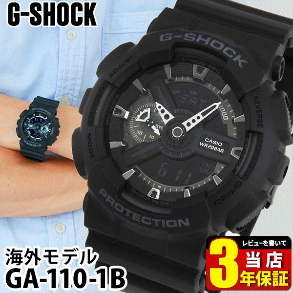 68c805142c ... カシオ CASIO Gショック ジーショック G-SHOCK GA-110-1B 海外モデル メンズ 腕時計 時計 アナログ アナデジ 多機能  防水 カジュアル 黒 ブラック スポーツ ビック ...