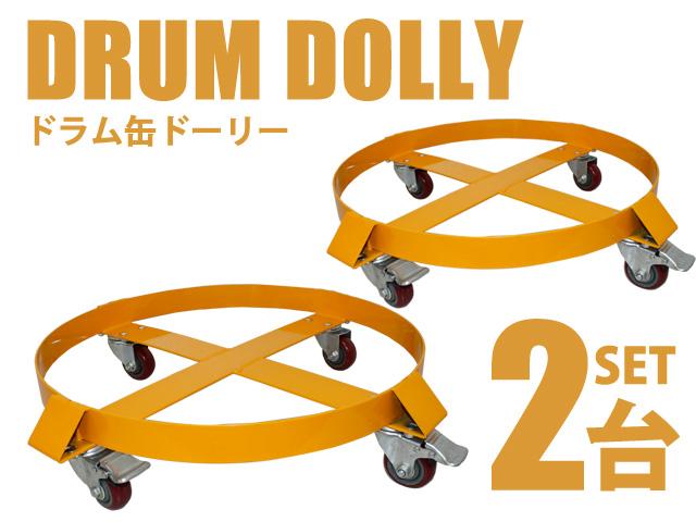 お得な2台セット! ドラム缶ドーリー 最大荷重300kg:ツールズ ...