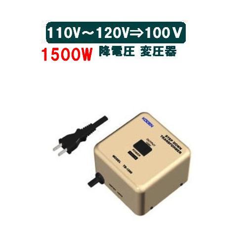 海外生活用ステップダウントランス(降圧変圧器)[110V,120V,127V ...