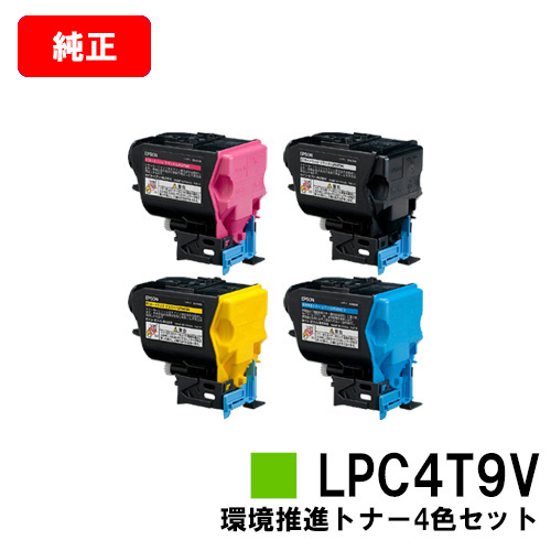 【LPC4T9KV ブラック】 EPSON エプソン 【純正品】 トナーカートリッジ 環境推進トナー
