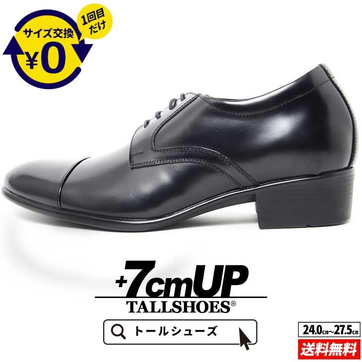 9c76d6ded6de8 シークレットシューズ 革靴 ビジネスシューズ メンズ 紳士靴 ビジネス ...