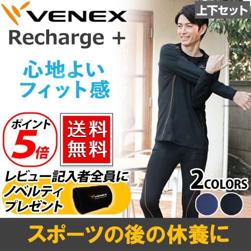 送料無料】 ベネクス VENEX メンズ リチャージ+(プラス) 上下
