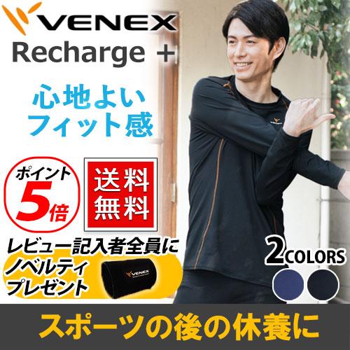 疲れ 送料無料】 VENEX べねくす メンズ 羽生 リチャージ+(
