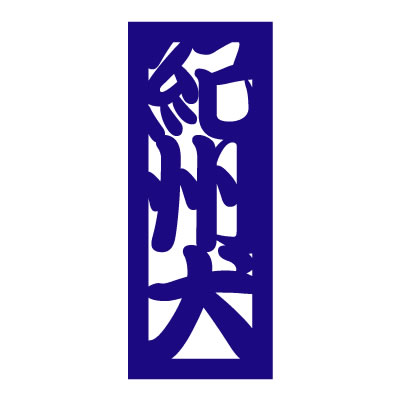 紀州犬の画像 p1_23
