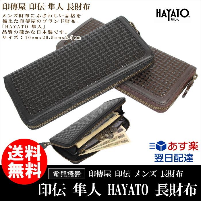 d875a01938b1 印伝 長財布 印傳屋 隼人 8933 メンズ 財布 ラウンドファスナー 送料無料 送料無料 印傳屋 印伝の財布 人気メンズブランド隼人(HAYATO) 8933  長財布。