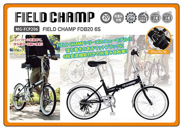FIELDCHAMPFDB206S