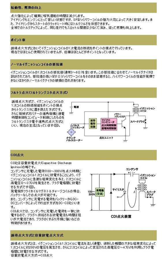 作为沃坦作为 uotani 点火线圈,点,点火器相关 spii 一般电源线圈工具