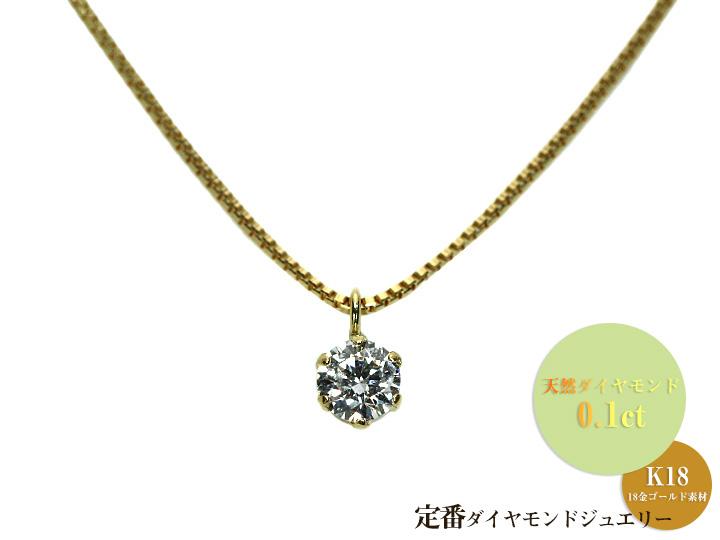 ギフト応援プライス】定番ジュエリー·ダイヤモンド0.1ct K18