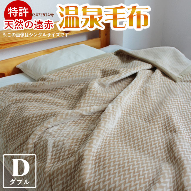 洗濯 毛布