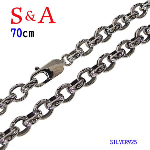 (S&A)極太チェーン(4)70cm 5唐草 メイン シルバー925 ネックレス メンズ レディース シルバー925 シルバーチェーン 送料無料 おしゃれ