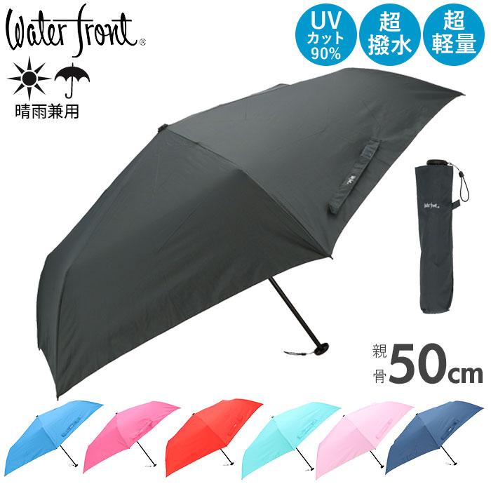 雨傘 NEW極軽カーボン 折りたたみ傘 半額 50cm バックヤードファミリー 定価の67%OFF
