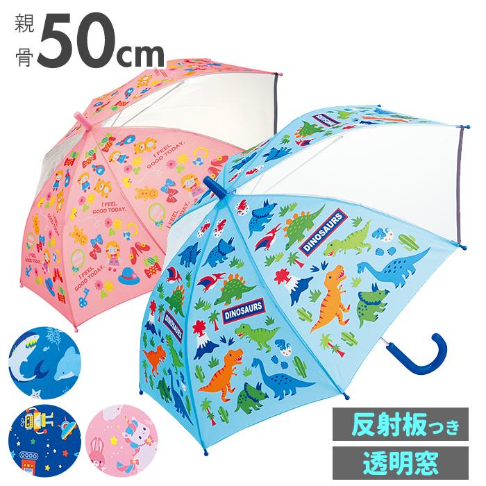 限定タイムセール 再入荷 雨傘 子ども傘 超歓迎された UB1 約50cm バックヤードファミリー