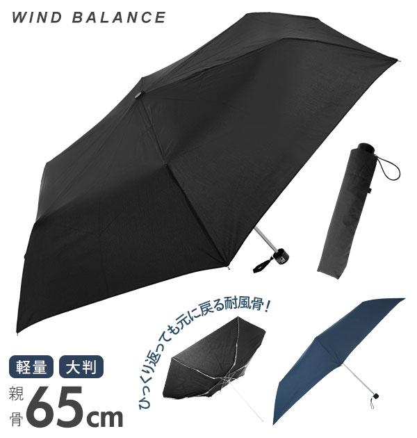 雨傘 数量限定 SM3段式 折りたたみ傘 価格 軽量 バックヤードファミリー