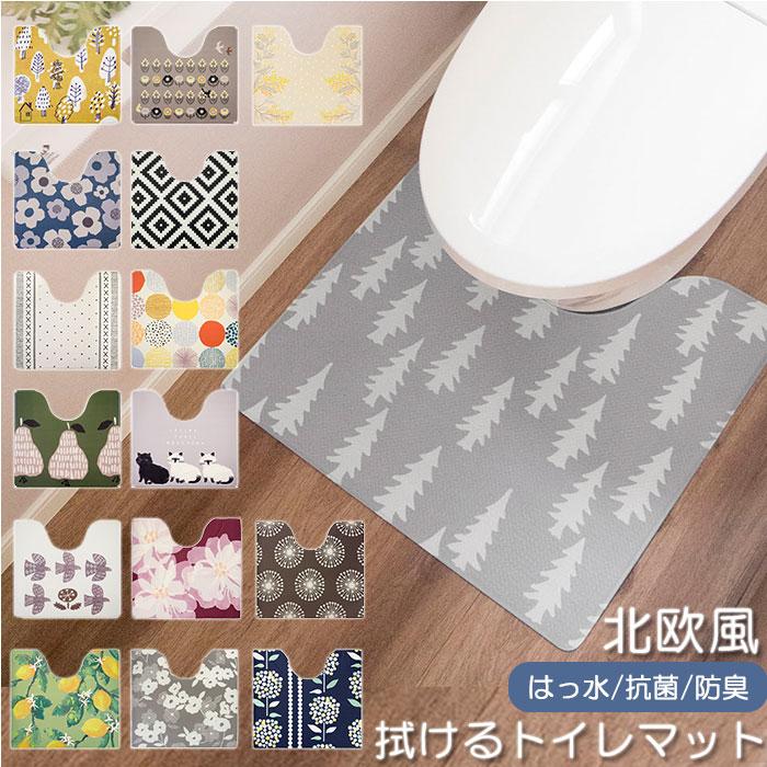 流行のアイテム バス トイレ用品 拭けるトイレマット 北欧風 抗菌防臭 公式ストア バックヤードファミリー