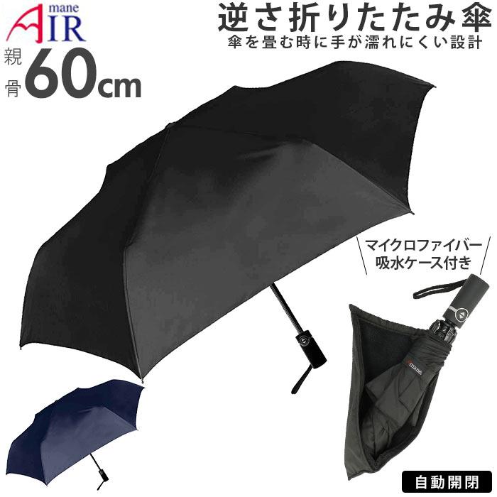 NEW 雨傘 Amane 至高 [宅送] アマネ バックヤードファミリー 自動開閉 60cm 逆さ折りたたみ傘