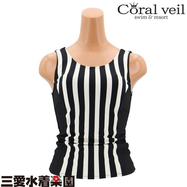 【Coral Veil Fitness】シェイプアップ機能 ストライプタンクトップ水着/アイ(水着)(Ai)